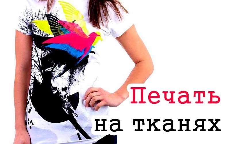 Печать фото на футболке, майке или ткани