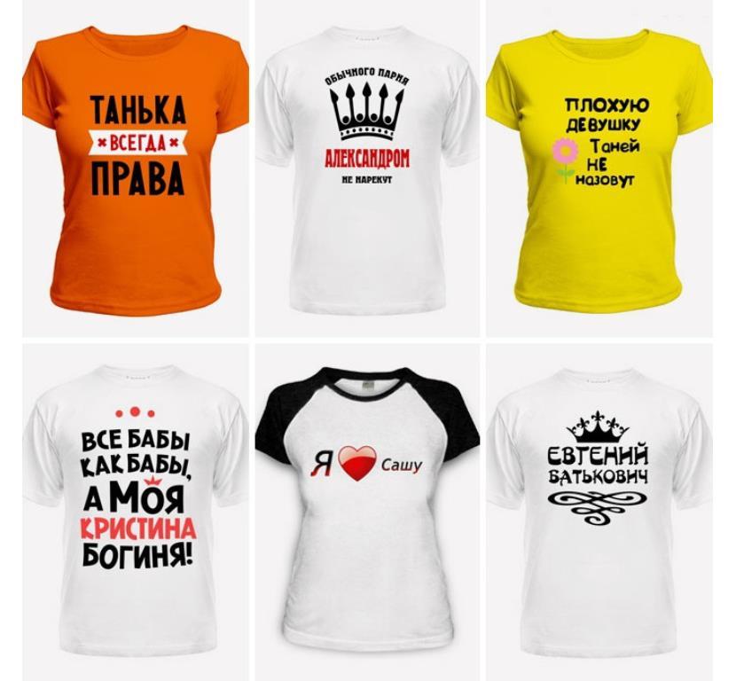Ненесение и печать логотипв и надписей на футболке